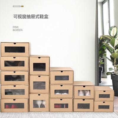 纸质透明收纳鞋盒牛皮纸加厚抽屉式家用盒子宿舍简易后备箱鞋盒子