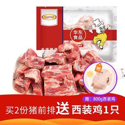 HUADONG美国进口猪前排带颈骨4斤 切块红烧高汤带肉猪骨 猪肉生鲜