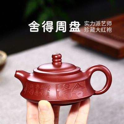 正宗宜兴紫砂壶名家纯手工大红袍泡茶壶舍得周盘球孔家用茶具套装