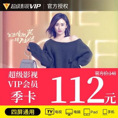 【券后88】腾讯视频超级影视vip3个月云视听极光TV电视会员