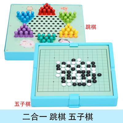 新款飞行棋儿童跳棋五子棋斗兽棋多功能合一棋盘学生益智玩具桌面