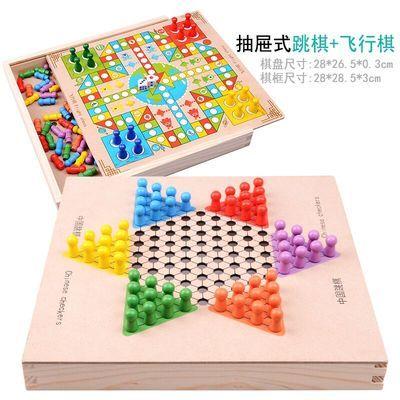 新款儿童飞行棋跳棋木制亲子游戏棋五子棋象棋斗兽棋学生益智桌面