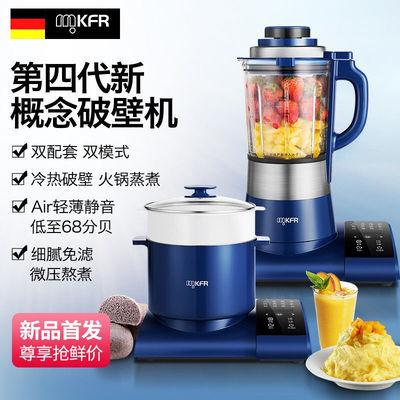 MKFR破壁机加热家用全自动豆浆机多功能榨汁机搅拌机养生机料理机
