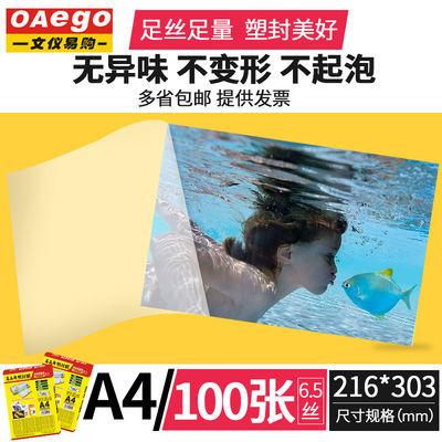3寸5寸6寸7寸塑封膜护卡膜过塑膜A5A4过胶膜相片过塑纸照片保护膜