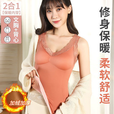 【80-200斤】加绒加厚带胸垫保暖背心女大码蕾丝美背打底保暖内衣