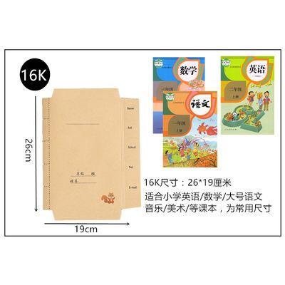 牛皮纸书皮 书套小学全套初中人教版自粘包书皮套膜壳 16K A4