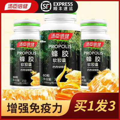 汤臣倍健蜂胶软胶囊巴西蜂胶软蜂胶巴西进口蜂胶天然蜂胶绿正品