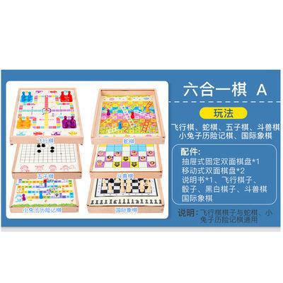 新款飞行棋跳棋五子棋斗兽棋多功能合一游戏棋盘儿童棋类益智玩具