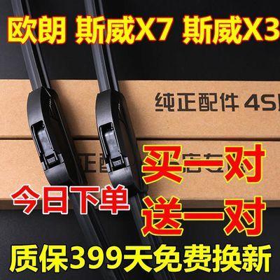 汉腾X7雨刮器X7S雨刷片X5 SWM斯威X7 X3 宝沃BX7 BX5无骨专用胶条