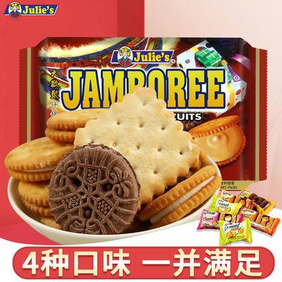 马来进口茱蒂丝大欢聚什锦夹心饼干210g夹心饼干零食大礼包小包装
