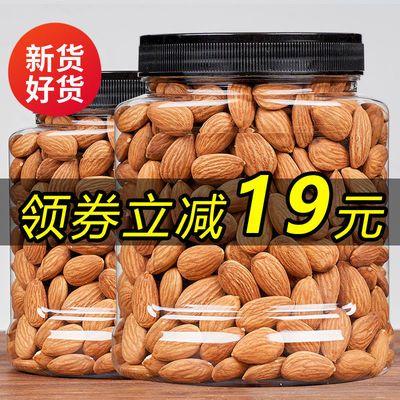 新货巴旦木仁杏仁肉扁桃仁干果坚果零食整箱批发250g/500g/1000g