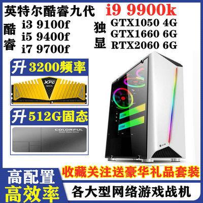 全新酷睿九代i59400f/i79700f/i99900k吃鸡游戏绘图高配电脑主机