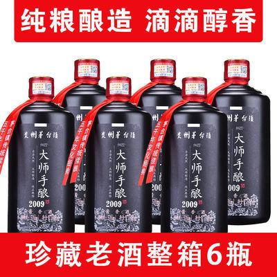 贵州茅台镇大师手酿木箱装酱香型53度纯粮坤沙老酒整箱6瓶装