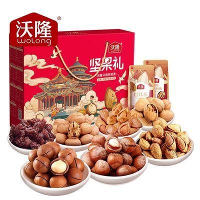 新品沃隆混合坚果零食大礼包新年礼盒装1250g孕妇零食干果小包装
