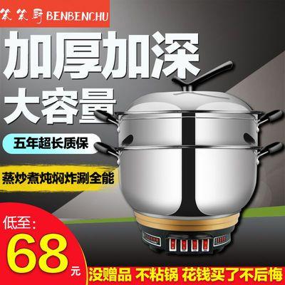 多功能电热锅带蒸笼家用超大容量插电蒸锅一体电火锅炒菜小电煮锅