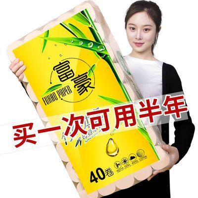 【6斤40卷半年装】12卷600克富豪本色卫生纸巾卷纸批发家用卷筒纸