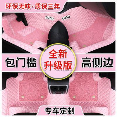 【千款车型定制】全包围汽车脚垫专车专用丰田本粉色女士时尚脚垫