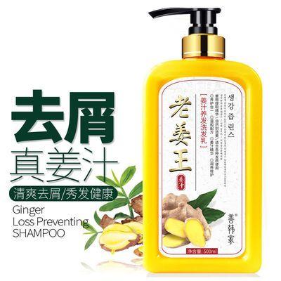 老姜王防掉发生发增发草本植物洗发水去油生姜轻柔去屑滋养洗发水