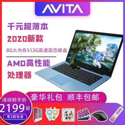 AVITA艾飞达多彩笔记本电脑轻薄便携商务办公学生14英寸超薄本