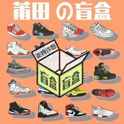 莆田盲盒闷包超值高品质男女鞋情侣运动鞋篮球鞋原装鞋盒休闲鞋