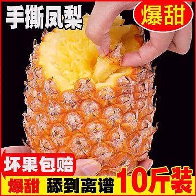 正宗海南金钻凤梨10斤新鲜水果金菠萝当季无眼手撕甜菠萝整箱包邮