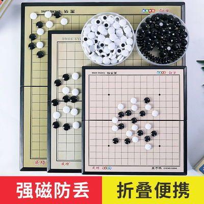 18948/五子棋带磁性折叠便携黑白棋子儿童学生成人磁石大号益智磁力棋盘