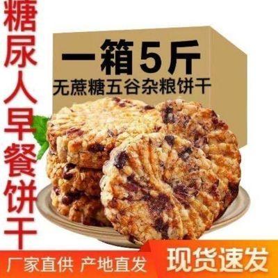 领券减20红豆薏米饼干早餐无糖精全麦燕麦五谷代餐零食1-5斤