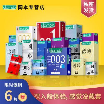 冈本避孕套日本进口00123超薄润滑TOUCH安全套情趣型男计生性用品