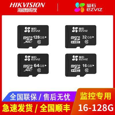 海康威视萤石内存卡32G/64G/128G高速监控录像专用TF手机SD存储卡