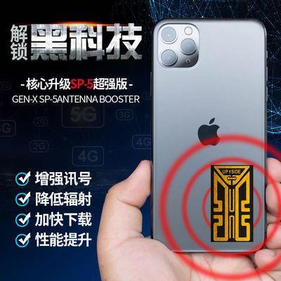手机网络信号放大增强器智能手机wifi信号增强贴4g网络信号增强器