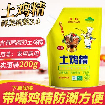 鸡精调味料3.0鲜度土鸡精大包装清真调料家用商用批发厨房调料
