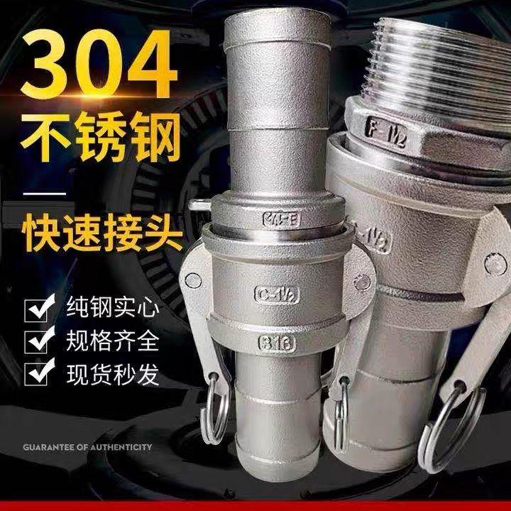 不锈钢快速接头 扳把式卡扣式 CF CE型组合接头 油管水管水泵接头