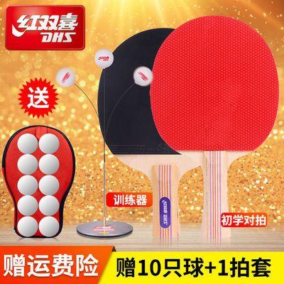 红双喜乒乓球拍正品对拍成人学生儿童训练器亲子双拍初学者横直拍