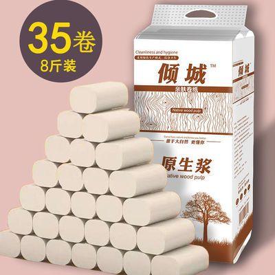 A倾城卷纸35卷8斤125mm母婴亲肤纸巾原生浆卫生纸湿水不破