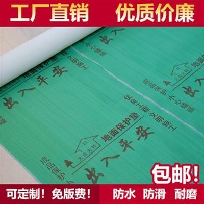 装修地面保护膜一次性室内家装瓷砖地砖木地板客厅防刮保护地垫