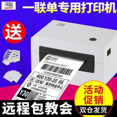 汉印N31快递单打印机电子面单蓝牙电脑热敏不干胶标签贴纸打单机