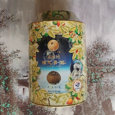 澜沧古茶2019年茶妈妈小青柑陈皮普洱茶陈皮熟茶橘普桔子茶250g