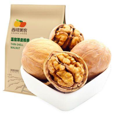 西域美农 2斤新疆正宗薄皮核桃品质坚果零食特产无漂白健康食品