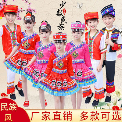 儿童少数民族服装女童舞蹈服男苗族瑶山彩云飞演出服壮族彝族服饰