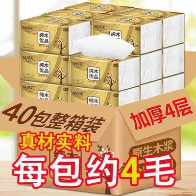 40包/6包原木纸巾抽纸家用餐巾纸妇婴面巾纸加厚纸巾卫生纸
