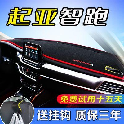 起亚新一代智跑中控仪表台避光防晒垫垫装饰用品汽车改装专用配件