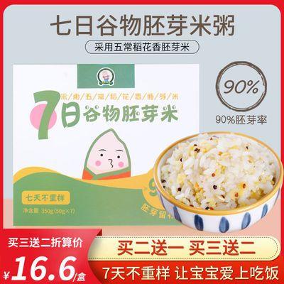 粥米胚芽米碎米儿童果蔬五常谷物米杂粮送婴儿婴幼儿宝宝辅食食谱
