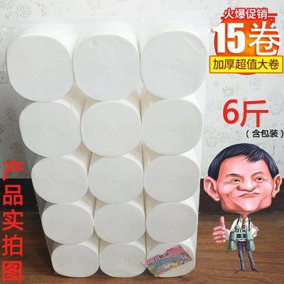 【大卷纸】大卷卫生纸卷纸批发家用无芯厕纸手纸纸巾母婴家庭长卷