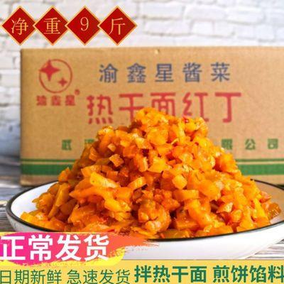 红油脆丁热干面萝卜丁萝卜干辣萝卜短丁红丁杂粮煎饼配料净重9斤