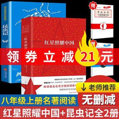 红星照耀中国和昆虫记学生版正版初中人教名著八年级必读课外书籍
