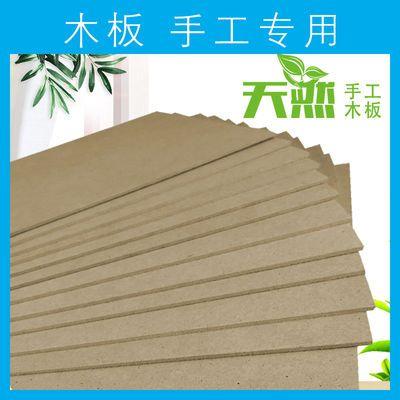 纸浆画木板 密度板木板diy手工木板片儿童画板美术生专用A4 A3等