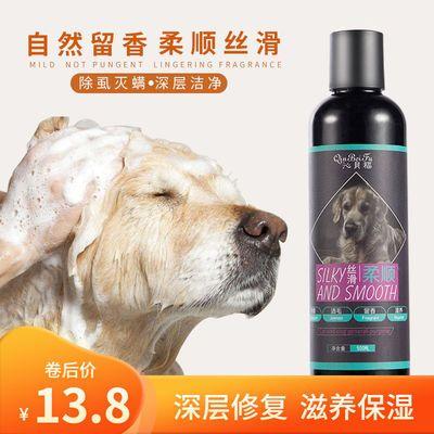 狗狗沐浴露杀菌除臭杀螨金毛泰迪白毛专用比熊通用宠物犬洗澡用品