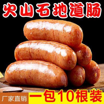 火山石烤肠香肠台湾香甜风味肉肠黑椒地道肠热狗肠手工烤肠10根