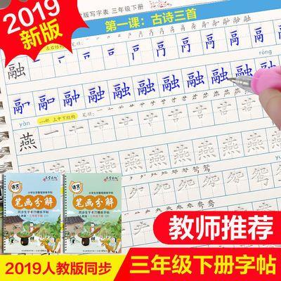 三年级上册下册语文同步字帖人教版练字帖凹槽练字板小学生练字本