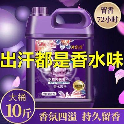 【赔钱冲量】香水洗衣液香味持久留香香氛怡人2/10斤无磷无荧光剂